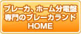 �֥졼�����ۡ���ʬ��������Υ֥졼������ HOME